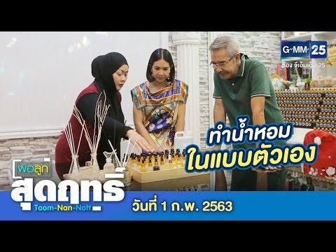 Perfumer Academy Thailand - วันที่ 01 Feb 2020