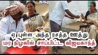 எளிமையான விஜயகாந்த் | Vijayakanth eating by the road side Oneindia Tamil