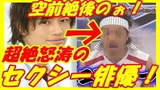 イケメン俳優の斎藤工さんがこんな姿で登場するなんて!! 絶対に笑って...