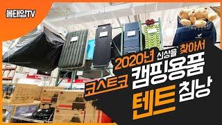 코스트코 캠핑용품 2020년 신상품 #텐트 #침낭 #매…