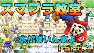 【実況】にえとのプロのスマブラ教室Part.3【スマブラ for WiiU】