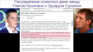 Павел Крымов — владелец форума MMGP и почта Эдуарда Суржика