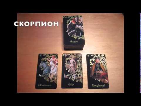 гороскопы 2015 оракул
