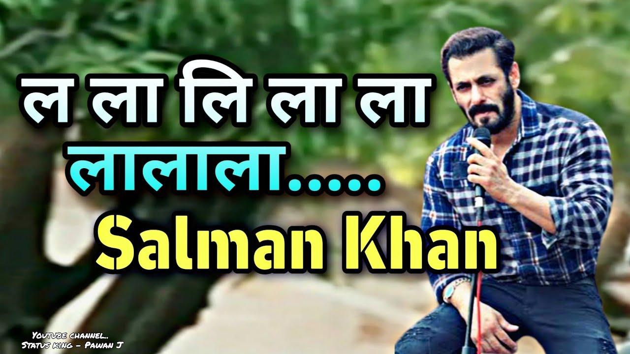 ल ला लि ला ला लालाला With Salman Khan | Marathi Song
