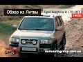 Видео обзор Opel Frontera B DTI LTD, 2001, 1950 €,в Литве, 2.2 дизель, внедорожник. механика