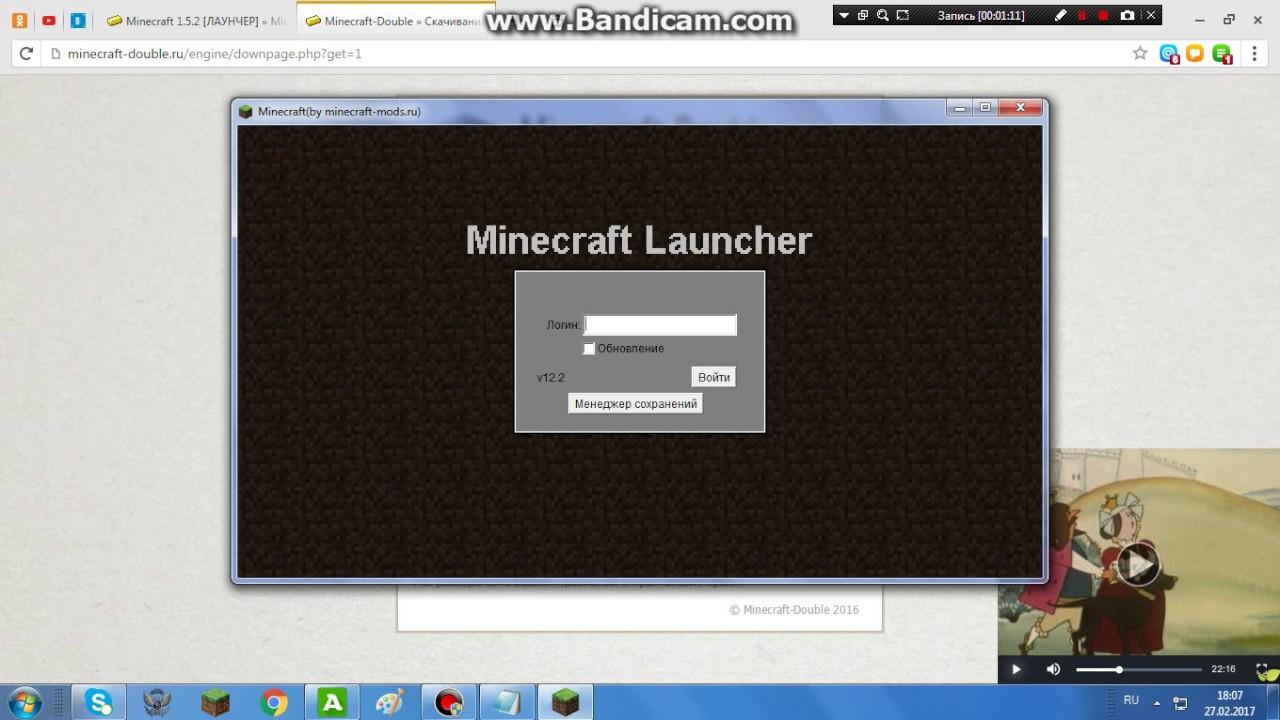 Скачать майнкрафт версия 1 5 2 лаунчер