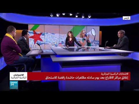 الجزائر نشرة خاصة حول يوم سادته احتجاجات رافضة اللاقتراع الرئاسي  - نشر قبل 12 ساعة