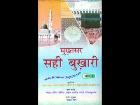 Sahi Bukhari In Hindi Language - Hadees Book in Hindi - www.Momeen.blogspot.com
