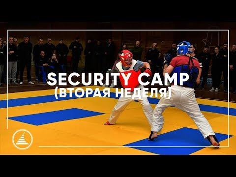 ВТОРАЯ НЕДЕЛЯ НА SECURITY CAMP'19