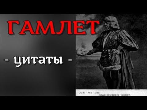 Гамлет - Цитаты. Привет вам, Розенкранц и Гильденстерн!