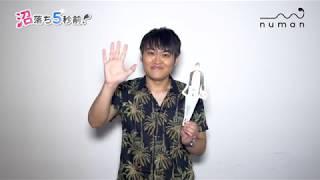 木島隆一さん撮り下ろしコメント動画【numan】沼落ち5秒前!-声優編第16回-