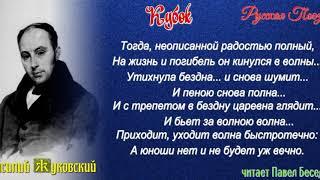 Кубок  — Василий Жуковский  — читает Павел Беседин