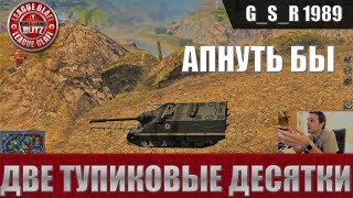 WoT Blitz - Два тупиковых танка - World of Tanks Blitz (WoTB)
