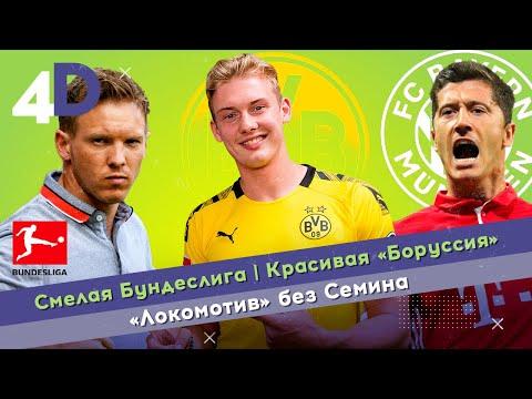 Смелая Бундеслига   Красивая «Боруссия»   «Локомотив» без Семина