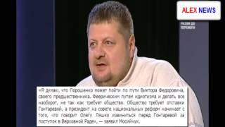 """""""Порошенко повторит судьбу Януковича"""", - заявил Мосийчук (партия Ляшко)"""