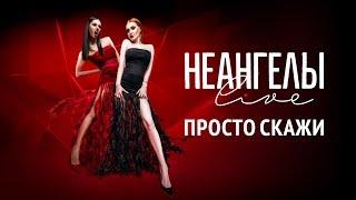 НЕАНГЕЛЫ — ПРОСТО СКАЖИ [Live in Kiev]