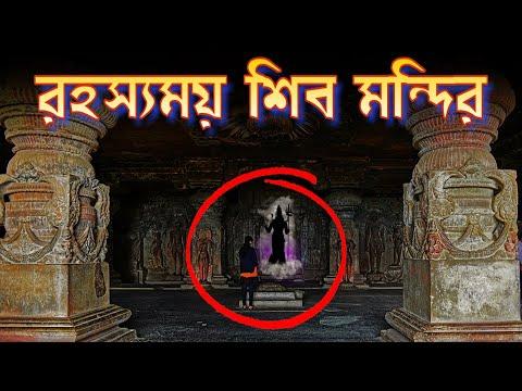 কৈলাস মন্দিরে কি শিবের অস্তিত্ব রয়েছে ? | The Mystery of Kailash Temple of India | Ajob Kahini