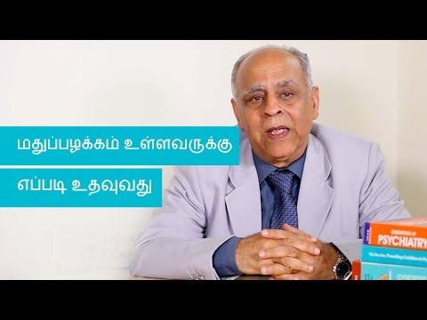 மதுப்பழக்கமும் அதனை நிர்வகித்தலும் (alcoholism treatment & management) | Tamil