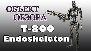 Объект Обзора - T-800 Endoskeleton [ОБЪЕКТ]  Распаковка Терминатор Эндоскелет от Neca