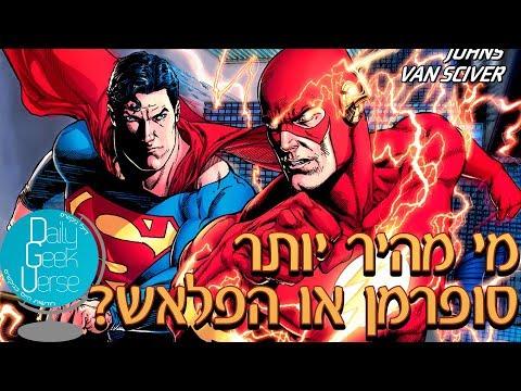 מי מהיר יותר: סופרמן או הפלאש? | ההיסטוריה של המירוצים בין סופרמן לפלאש