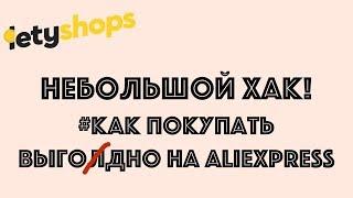 видео Как выгодно покупать на Алиэкспресс, как покупать дешевле на Алиэкспресс