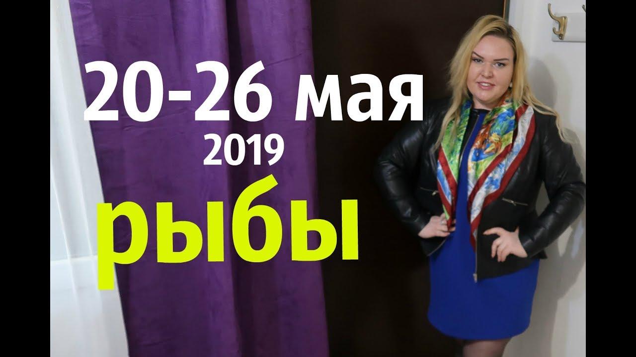 ТАРО ГОРОСКОП для РЫБ с 20 — 26 мая 2019 года