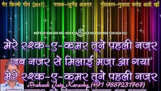 Mere Rashke Qamar Tune Pehli Nazar (2 stanzas) Karaoke With Hindi Lyrics (By Prakash Jain)
