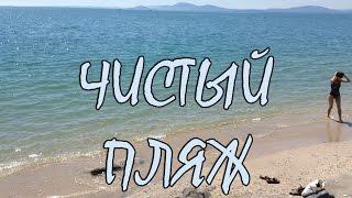 Болгария. Пляжи Болгарии. Чистый пляж.(На наш взгляд Болгария ассоциируется не только с баницей и болгарским перцем, но еще и с пляжами, так как..., 2015-07-06T13:37:09.000Z)