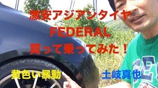 このビデオの情報 激安タイヤ アジアンタイヤ。FEDERAL フェデラル。ネ...