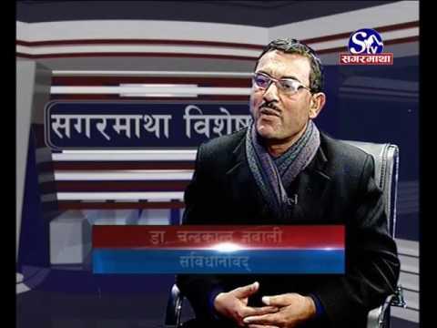 Sagarmatha Bishes With Dr. Chandra Kant Jnawali