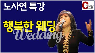 노사연 특강 '행복한 웨딩(Wedding)의 지혜'|C스토리