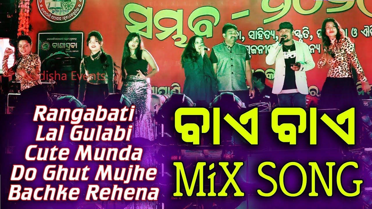 Rangabati Mix Bye Bye Song || Biswa Narayan & Various Singers at Begunia