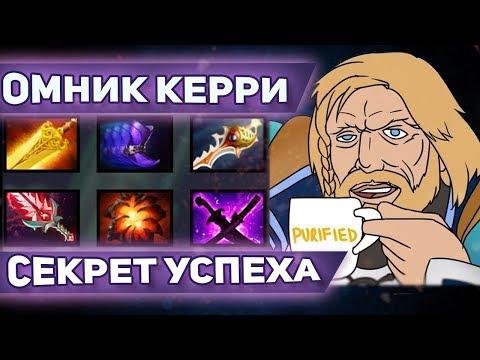 видео: СЕКРЕТ УСПЕШНОГО ОМНИКА   omniknight dota 2