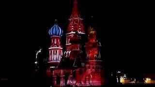 Световое шоу (мэппинг) на храме Василия Блаженного (Москва 2015)
