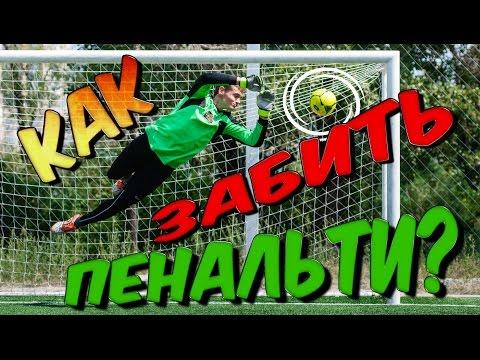 Серия пенальти. Как забить пенальти в футболе, обучение. How To Shoot a Soccer Penalty Tutorial.