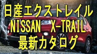 日産 エクストレイル NISSAN X-TRAIL 最新カタログ 新車を安く購入する...