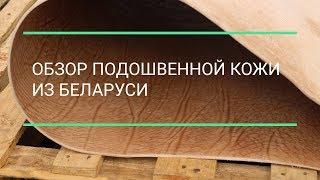 Белорусская толстая ,  жесткая ,  натуральная кожа для низа обуви  обзор