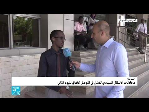 خيبة أمل في الشارع السوداني بعد انتهاء المفاوضات دون التوصل لاتفاق نهائي  - نشر قبل 2 ساعة