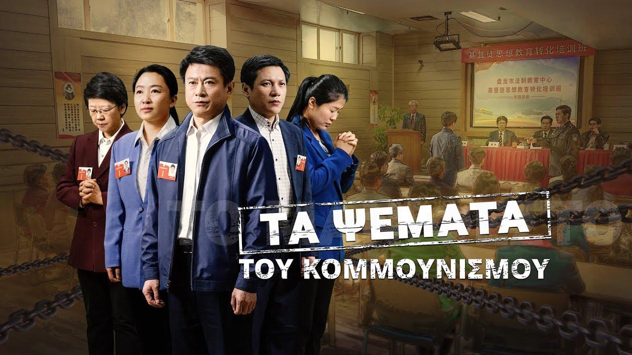 Χριστιανική ταινία στα Ελληνικά «Τα ψέματα του Κομμουνισμού» (Τρέιλερ)