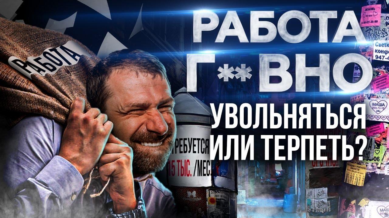 Увольняться или терпеть? Почему Россияне ненавидят свою Работу? Как начать зарабатывать деньги