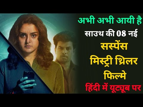Download Top 08 Biggest South Indian Suspense Thriller Movies Dubbed In Hindi|On YouTube|2021| Lift | bhramam