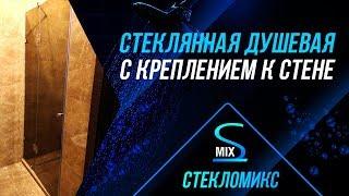 STEKLOMIX - Стеклянная душевая с креплением к стене(http://steklomix.com.ua/p243758497-dushevaya-kabina-180.html., 2016-11-01T21:14:13.000Z)