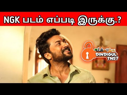 NGK Movie Review with public  NGK Movie   By Dindigul people   #Moive review   Dindigul tn57