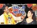 Bhojpuri Hot Songs - Utha Le Jaib Ham Tujhe | Mai Ke Kaleja | Tapeshawer Chauhan video