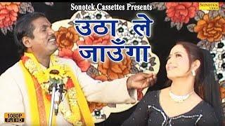 Bhojpuri Hot Songs - Utha Le Jaib Ham Tujhe | Mai Ke Kaleja | Tapeshawer Chauhan