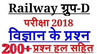 Railway group D 2018   200+ Science imp questions   Science for railway group D  