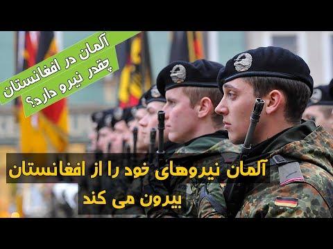 با خروج نیروهای امریکایی، سربازان آلمانی نیز از افغانستان خارج خواهند شد | TOP 5 DARI