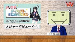 Vtuber News「新春万福」1/9