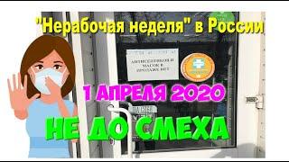 Едем 1 апреля Не до смеха У нас нерабочая неделя в России Город Асбест City Asbestos Russia 2020