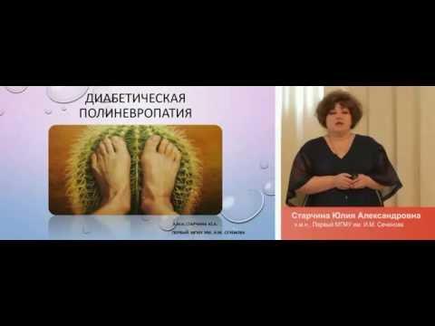 Диабетическая полиневропатия